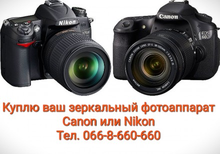 Куплю ваш зеркальный фотоаппарат Canon или Nikon в Киеве. Киев. фото 1