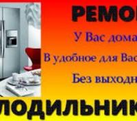 Ремонт холодильников у Вас на дому в удобное Вам время. Кропивницкий, Кировоградская область. фото 2