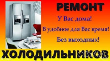 Ремонт холодильников у Вас на дому в удобное Вам время. Кропивницкий, Кировоградская область. фото 1
