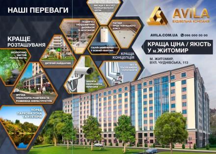 """Продається 1-кім. квартира в сучасному ЖК """"AVILA"""", який розташований неподалік р. Корбутовка, Житомир, Житомирська область. фото 4"""