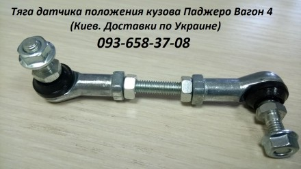 We offer Link Height control sensor, HeadLamp Level sensor Link.