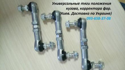 Предлагаем универсальные тяги датчика положения кузова, тяга корректора фар, тяг. Бровары, Киевская область. фото 5