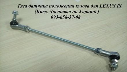 Предлагаем универсальные тяги датчика положения кузова, тяга корректора фар, тяг. Бровары, Киевская область. фото 2