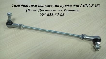 Тяга корректора фар, тяга датчика положения кузова, тяга датчика высоты подвески. Бровары, Киевская область. фото 6