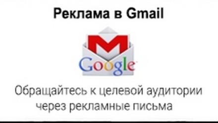 Реклама в Gmail - только целевые письма. Киев. фото 1