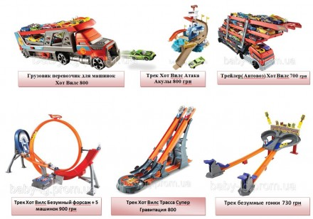 Трек Hot Wheels Super Speed Race Безумные гонки.. Киев. фото 1