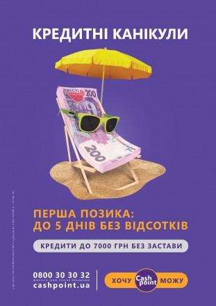 Выдаем деньги до зарплаты от 200 до 7000 грн, сроком от 3 до 15 дней.  Для оф. Чернигов, Черниговская область. фото 5