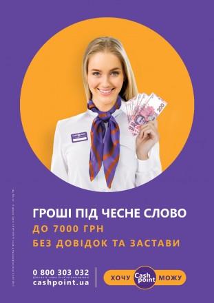 Выдаем деньги до зарплаты от 200 до 7000 грн, сроком от 3 до 15 дней.  Для оф. Чернигов, Черниговская область. фото 3