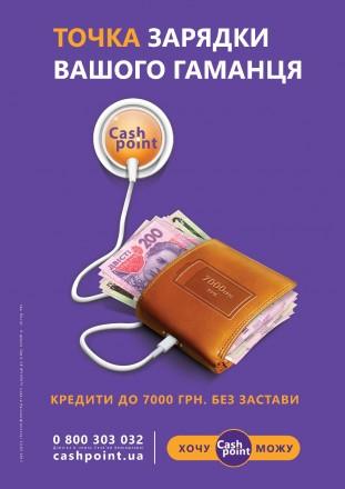 Выдаем деньги до зарплаты от 200 до 7000 грн, сроком от 3 до 15 дней.  Для оф. Чернигов, Черниговская область. фото 4