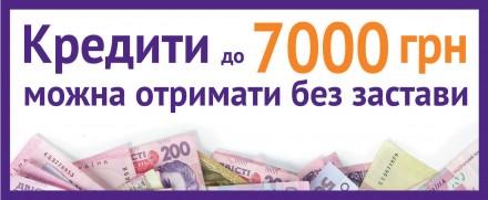 Выдаем деньги до зарплаты от 200 до 7000 грн, сроком от 3 до 15 дней.  Для оф. Чернигов, Черниговская область. фото 2