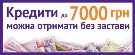 Выдаем деньги до зарплаты от 200 до 7000 грн, сроком от 3 до 15 дней.  Для оф. Чернигов, Черниговская область. фото 1