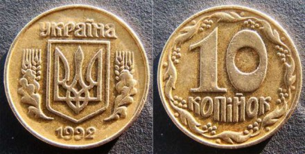 Продам Украинскую монету, 10 коп.1992г.. Любашевка. фото 1