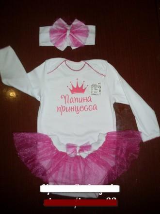 Комплект Папина Принцесса Длинный рукав. Чернигов. фото 1