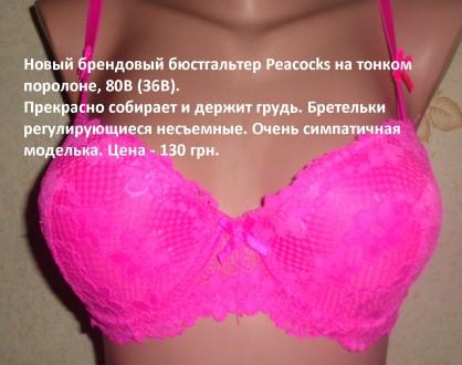 Новый брендовый бюстгальтер Peacocks на тонком поролоне, 80В (36B). Николаев. фото 1