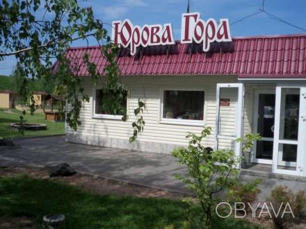"""Предлагается к продаже действующий и прибыльный бизнес. Кафе-бар """"Юрова гора"""" на. Плоске, Черкаська область. фото 1"""