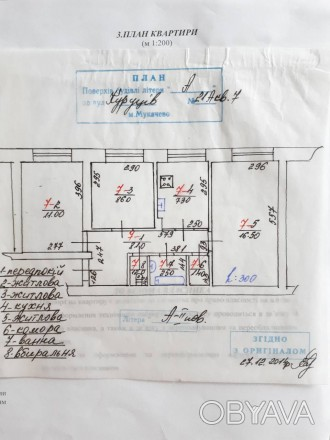 Продається квартира в тихому районі міста. Автономне опалення, пластикові вікна,. Мукачево, Закарпатская область. фото 1