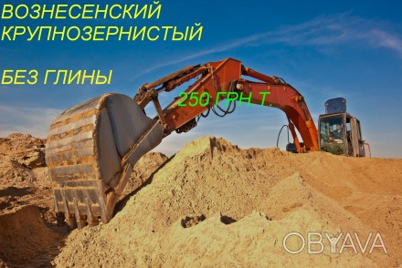 d10673abe ᐈ крупный песок, чистый одесса ᐈ Одесса 260 ГРН - OBYAVA.ua™ №1307930