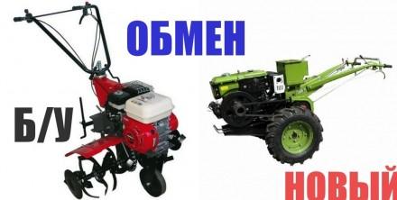 Обмен вашего б/у культиватора на новый мотоблок.. Киев. фото 1