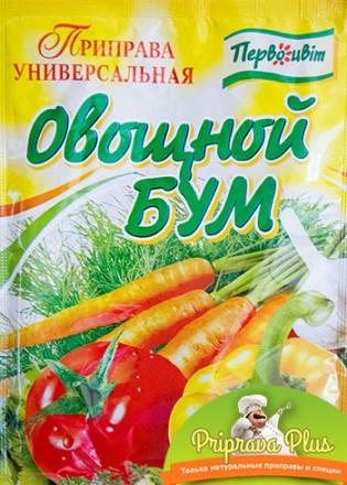 Универсальная приправа овощной бум 90 г оптом и в розницу. Киев. фото 1
