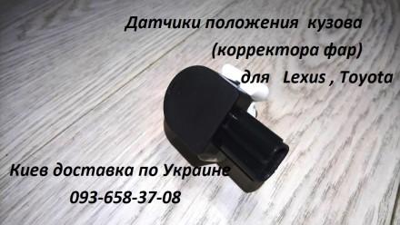 Тяга корректора фар, тяга датчика положения кузова, высоты подвески, тяга датчик. Вышгород, Киевская область. фото 6