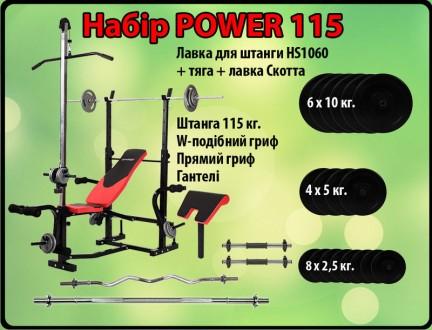 Акційна Ціна!Лавка HS1070 + Штанга + гантелі 115 кг.. Львов. фото 1