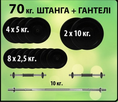 Пропонуємо Вам набір штанга + гантелі загальною вагою 70 кг.   В комплект вход. Львов, Львовская область. фото 2