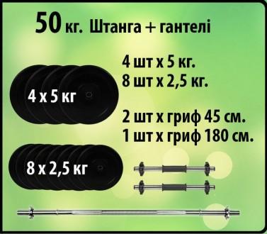 Пропонуємо Вам набір штанга + гантелі загальною вагою 70 кг.   В комплект вход. Львов, Львовская область. фото 4