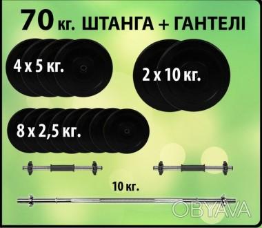 Пропонуємо Вам набір штанга + гантелі загальною вагою 70 кг.   В комплект вход. Львов, Львовская область. фото 1