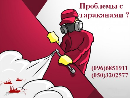 Обработка помещений от тараканов.. Днепр. фото 1