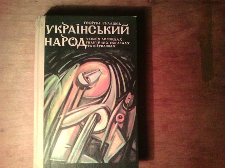 Продам книгу - Український народ\ у своїх легендах та віруваннях \ .. Новоайдар. фото 1