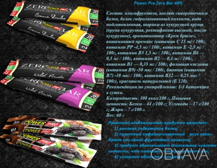 POWER PRO ZERO BAR 44%