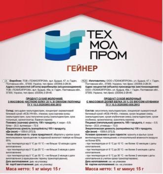 Техмол Пром (Гадяч) - Україна Гейнер 1кг. Днепр. фото 1