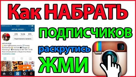 Хотите чтобы у вас было много подписчиков, чтобы было много лайков под вашими по. Киев, Киевская область. фото 5