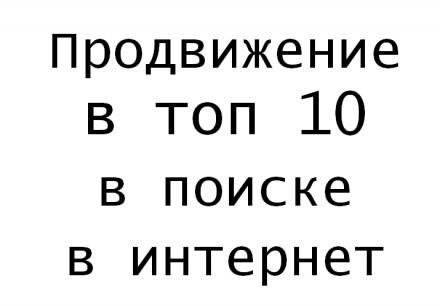 Продвижение ваших товаров и услуг в поисковых системах топ 10 и в топ 20.. Киев. фото 1