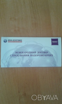 Наличие медицинского страхования, является одним из обязательных условий, для по. Чернигов, Черниговская область. фото 1