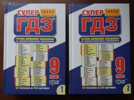 9-й класс. Готовi домашнi завдання, 1-й и 2-й том,за новою програмою.. Киев. фото 1
