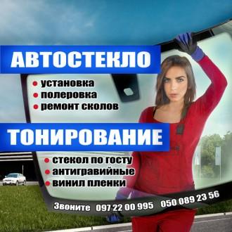 Автостекло+замена+ремонт+тонировка в Мариуполе. Мариуполь. фото 1