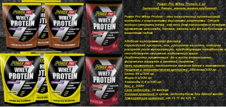 Power Pro Whey Protein 1 кг. Днепр. фото 1