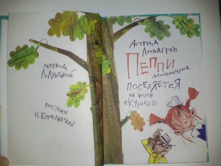 Детские книги А. Лингренд  Пеппи длинный чулок поселяется на вилле Курица. Киев. фото 1
