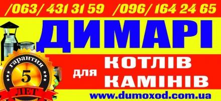 Дымоходные трубы для котлов каминов саун. Киево-Святошинский. фото 1