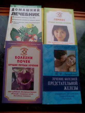 Продам книги медицинской дамашны личени. Житомир. фото 1