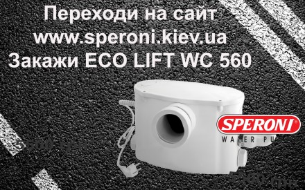 Speroni Eco Lift WC 560 канализационная установка. Київ. фото 1
