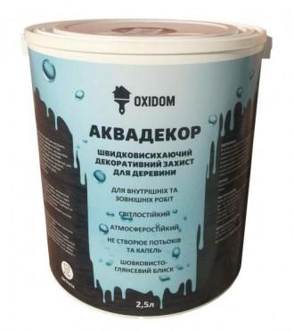 Акриловая краска для дерева Аквадекор Oxidom (10 л.). Киев. фото 1