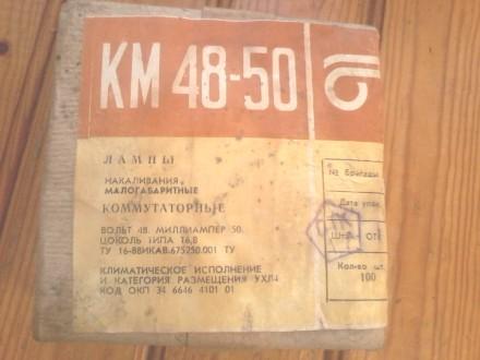 КМ 48-50 – лампочки накаливания малогабаритные коммутаторные, новые. Расчитаны н. Белая Церковь, Киевская область. фото 6