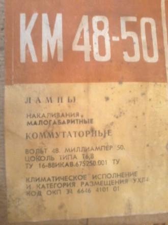 КМ 48-50 – лампочки накаливания малогабаритные коммутаторные, новые. Расчитаны н. Белая Церковь, Киевская область. фото 7