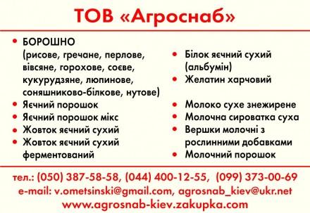 Гірчичний порошок для харчової промисловості. Киев. фото 1
