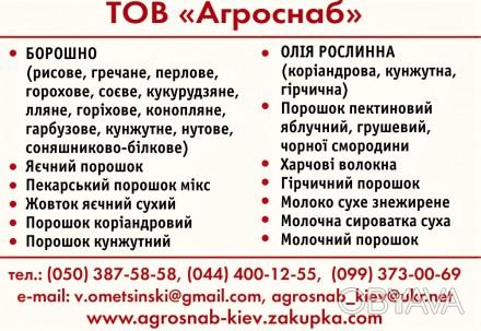Яблочный порошок с успехом используется в современной пищевой промышленности в к. Киев, Киевская область. фото 1