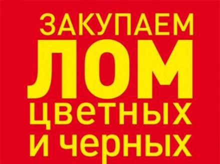 Куплю металлолом дорого, Харьков . Вывоз прием металлолома. Харьков. фото 1