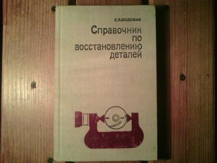 Справочник по восстановлению деталей 1981 года.. Новоайдар. фото 1