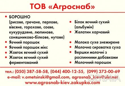 Горчица обладает полезными свойствами не только для организма, но и для самого п. Київ, Київська область. фото 1